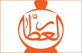 al-attaar-perfume-line-284x184
