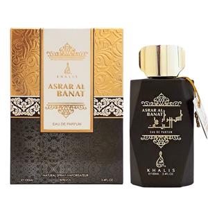 khalis-asrar-al-banat-box